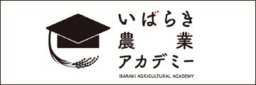 いばらき農業アカデミー