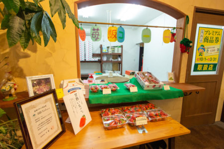 店舗内の一角にはいちごの直売コーナーも備える。新鮮いちごの人気も高い